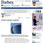 Скриншот страницы Forbes.ru .